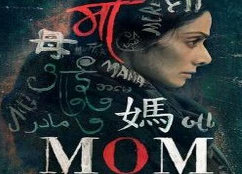 'When a woman is challenged': Sridevi shares first look of 'MOM'