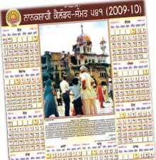 Amritsar | TopNews