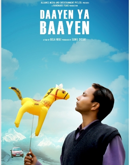 Daayen Ya Baayen movie