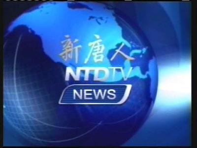 New Tang Dynasty TV (NTDTV)