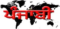 Punjabi language reaching out to people across the world