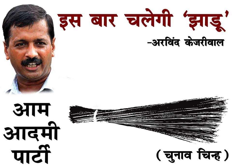New Delhi, Aug 3 : Aam Aadmi Party (AAP) leader Arvind Kejriwal